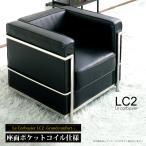 ル・コルビュジェLe CorbusierLC2レプリカ仕様応接ソファー1人掛ソファー一人掛けソファーブラック黒