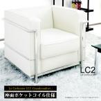 ル・コルビュジェLe CorbusierLC2レプリカ仕様応接ソファー1人掛ソファー一人掛けソファーホワイト白