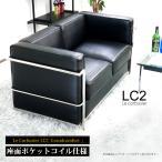 ル・コルビュジェLe CorbusierLC2-grand comfort-レプリカ仕様応接ソファー2人掛ソファー二人掛けソファー二人掛ソファーブラック黒