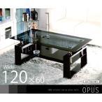 《OPUSオーパス-幅120cm×60cm》デザインスモークガラス+下段ブラックガラステーブルセンターテーブルリビングテーブルモノトーン系ローテーブル黒