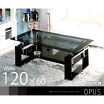 OPUSオーパス 幅120cm×60cm デザインスモークガラス 下段ブラックガラステーブル センターテーブル リビングテーブル モノトーン系 ローテーブル黒