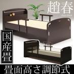 高さ調節可能 国産畳使用 手すり 宮付き畳ベッド たたみベッド シングルベッドフレーム 純和風モダン アジアン ダークブラウン