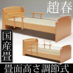 高さ調節可能 国産畳使用 手すり 宮付き畳ベッド たたみベッド シングルベッドフレーム 純和風モダン アジアン ナチュラル