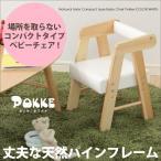座面高さ調整可能 天然木パイン材使用ロータイプキッズチェアー コンパクトな ベビーチェアー お手入れ簡単PVCレザー張り 子供椅子 赤ちゃん 椅子 イス ホワイト