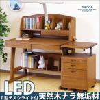 《訳あり》調光式LEDデスクライト付き学習机3点セット
