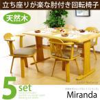 テーブル幅135cm ダイニング5点 セット ダイニングセット 食卓セ ット 回転椅子 北欧風モダン ナチュラル