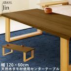 テーブル 木製 センターテーブル 天然木タモ材 幅120cm 和モダン 和風モダン ロ—テーブル 木製テーブル ツートンカラー ブラウン ナチュラル 仁