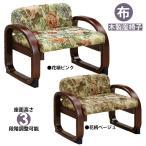 《布張り》座面高さ3段階調整可能木肘付き座椅子和座敷座椅子座イステレビ座椅子腰掛け一人掛けチェアーらくらく座椅子花柄ベージュ・ピンク