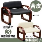 膝に優しいロータイプ座いす!