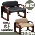 《合皮張り》座面高さ3段階調整可能木肘付き座椅子和座敷座椅子座イステレビ座椅子腰掛け一人掛けチェアーらくらく座椅子ブラックアイボリー
