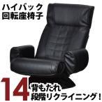 ハイバック肘付き回転座椅子座面360度回転リクライニング座椅子リクライニングチェアーフロアチェアーハイバックチェアーブラック