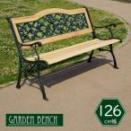 天然木使用 幅126cm アンティーク調 ガーデンベンチ レトロデザイン ガーデンチェアー ベンチチェアー パークベンチ グリーン ナチュラル