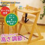 [送料無料]便利なテーブル付き 木製ベビーチェアー 座面高さ調節可能 ハイタイプ 子供用ハイチェアー グローアップチェアースキー脚 ナチュラル