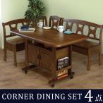 食卓4点セット 背もたれ付きベンチタイプ レトロ調木製コーナーダイニングセット マガジンラック・テーブル下・座面収納付き ブラウン 送料無料