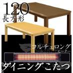 幅120cm×80cm 長方形 ハイタイプこたつ テーブル単品 500W 石英管ヒーター ダイニング こたつテーブル ダイニングテーブル 食卓テーブル ハイこたつ ナチュラル