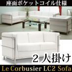 2人掛けソファー ル・コルビジェ Le CorbusierLC2-grand comfort-レプリカ仕様 ジェネリック家具 座面ポケットコイル仕様 ホワイト 白