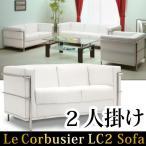 2人掛けソファー ル・コルビジェ Le CorbusierLC2-grand comfort-レプリカ仕様 応接ソファー ジェネリック家具 ホワイト 白