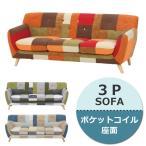 人気 布張りパッチワークソファー 幅182cm 可愛い包みボタン付き 3人掛けソファー カフェ風ソファー カラフルデザイン ブルー グレー グリーン オレンジ レッド