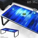 センターテーブル 幅105×55cm  テーブル 6mm厚強化ガラス スチールフレーム 木目調青色グラデーションカラー アメリカンレトロデザイン 木目柄ブルー ブラック