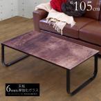 センターテーブル 幅105×55cmガラス テーブル 6mm厚強化ガラス×スチールフレーム 木目調グラデーションカラー ガラステーブル 木目柄ウッドブラウン×ブラック
