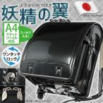 [送料無料]日本製 6年間保証付  妖精の翼 機能満載 クラリーノランドセル  ワンタッチロック 左右独立 スライド背カン 2014年度モデルメタリック ブラック