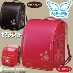 6年間保証付き 天使のはね(R) ランドセル セイバン モデルロイヤル 国産 日本製 子供用カバン 女の子用 ローズピンク モカ×ピンク