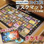 ショッピング学習机 数量限定 おまけ付き デスクマット コイズミ製 ポケモンカードゲーム 学習机マット コイズミ デスクマット ポケモン