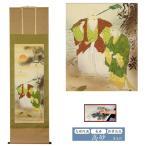 【訳あり】掛け軸 掛軸 185×53cm 『高砂/豊生作』 紙箱付き 掛軸 タペストリー 夫婦円満・長寿・