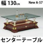 [送料無料]New A-57-幅130cm×80cm強化ガラス天板+下棚付きテーブルセンターテーブルリビングテーブルモダン系ゴージャスコーヒーテーブル ブラウン