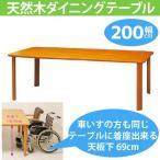 [送料無料]車いすでも着座出来る幅200×高75cm ベーシックなシンプルデザイン 天然木ダイニングテーブル単品 食卓テーブル 木製テーブル ナチュラル