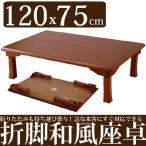 折りたたみ式120cm幅折脚和風座卓センターテーブルリビングテーブル長方形テーブルローテーブルちゃぶ台卓袱台折り脚省スペースオーク