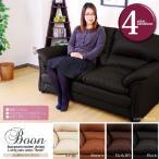 4色から ふわっふわのシリコンフィル2人掛けソファー 幅140cmお手入れ簡単 柔らかなSPUレザー張り ベージュ ブラック ダークブラウン