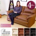 4色から!ふわっふわのシリコンフィル2人掛けソファー幅140cmお手入れ簡単!柔らかなSPUレザー張りベージュブラックダークブラウン