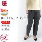 シニアファッション  日本製 吸湿発熱 極上ストレッチパンツ 股下55cm 【9453】