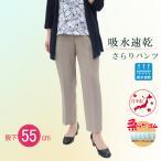 シニアファッション ズボン 総ゴム 80代 70代 日本製 夏 春 おばあちゃん パンツ 80代 70代 股下55cm【9336】