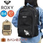 ロキシー リュック CHOCOMOO チョコムー コラボ ROXY 27L 2気室 リュックサック バックパック スクールバッグ レディース 女子高生 中学生 高校生 RBG204301