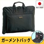 ガーメントバッグ メンズ スーツ ガーメントケース 持ち運び 冠婚葬祭 結婚式 出張 レディース 日本製 旅行 旅行かばん KBN13048