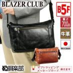ショルダーバッグ 本革 レザー 日本製 豊岡製鞄 メンズ  33cm B5F おしゃれ #16286 ポイント2倍