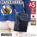 ショッピングショルダーバッグ ショルダーバッグ メンズ 本革 斜めがけ 肩掛け 日本製 国産 牛革 レザー BLAZER CLUB ブレザークラブ 豊岡 かばん #16423