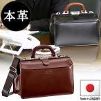 ダレスバッグ 本革 メンズ 豊岡製鞄 A5ファイル 日本製 ミニダレスバッグ 牛革 30cm #22131 ストアポイント2倍