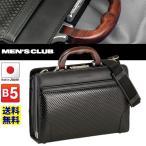 ダレスバッグ メンズ 豊岡製鞄 B5 ミニダレスバッグ ビジネスバッグ 30cm  #22238 送料無料 ストアポイント6倍