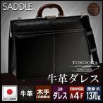 ダレスバッグ 本革 メンズ 豊岡製鞄 日本製 口枠 ビジネスバッグ #22282