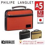 ダレスバッグ メンズ 豊岡製鞄 A5 薄型 薄マチ ビジネスバッグ 28.5cm #22287 送料無料 ストアポイント6倍