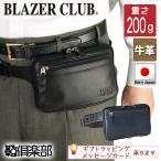 ショッピングウエストポーチ ウエストポーチ ウエストバッグ 日本製 日本製 本革 牛革 メンズ 20cm  25780 ポイント3倍