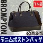 ボストンバッグ ダレス型 メンズ レディース 日本製 日本製 豊岡製鞄 旅行 BRMPTON 12ozデニム 41cm #31124