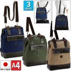 ショルダーバッグ ダレスリュック 帆布 3way A4 メンズ レディース 日本製 豊岡製鞄 旅行 斜めがけ 鞄の國 撥水