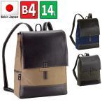 デイパック 日本製 日本製 豊岡製鞄 帆布 リュック  メンズ レディース 39cm B4 #42526 ポイント2倍
