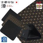 印伝 財布 メンズ 二つ折り 古都印伝 日本製 折り財布 和風 札入れ 41796 小銭入れなし