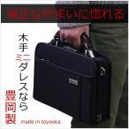 ミニダレスバッグ ダレスバック ビジネスバッグ 横 メンズ A5 豊岡製 木手ダレスバッグ(小)