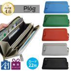 長財布 レディース メンズ 財布  ラウンドジップ長財布 大容量 スマホ Plog(プログ) ジャバラウォレット DPL-9961 送料無料